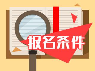 河南驻马店2020年中级会计资格报名时间